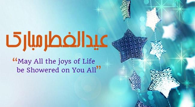 Amazing Ramadan Eid Al-Fitr 2018 - islamic-festival-eid-ul-fitr  Pic_798762 .jpg